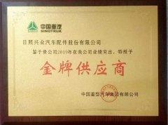 中国重汽2019年度优秀供应商