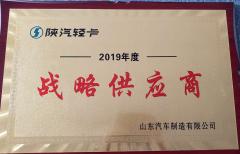 山东汽车2019战略供应商
