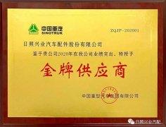 2020年中国重汽金牌供应商